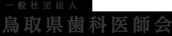 鳥取県歯科医師会 [公式サイト]