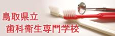 鳥取県立歯科衛生専門学校