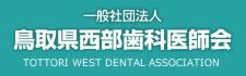 鳥取県西部歯科医師会