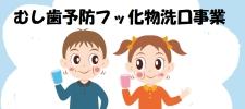 むし歯予防フッ化物洗口事業